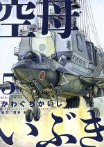空母いぶき(5)(ビッグC)(大人コミック)