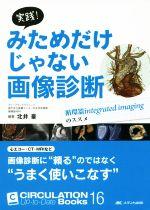 実践!みためだけじゃない画像診断循環器integrated imagingのススメCIRCULATION Up‐to‐Date Books16