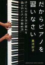 だからピアノを習いなさい 子どもの生き方が変わる正しいピアノの始め方(単行本)