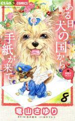 ある日 犬の国から手紙が来て(8)(ちゃおフラワーC)(少女コミック)