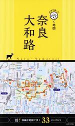 片手で持って歩く地図 奈良・大和路(単行本)