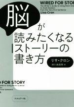 脳が読みたくなるストーリーの書き方(単行本)