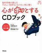 脳科学者が選んだやさしい気持ちになりたい時に聞く心がホッとするCDブックアスコムCDブックシリーズ