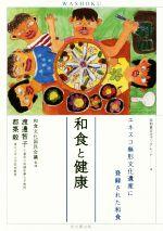 和食と健康 ユネスコ無形文化遺産に登録された和食(和食文化ブックレット4)(単行本)