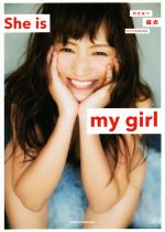 She is my girl わたなべ麻衣 STYLEBOOK(単行本)