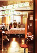 スイーツレシピで謎解きを 推理が言えない少女と保健室の眠り姫(集英社文庫)(文庫)