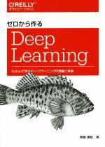 ゼロから作るDeep Learning Pythonで学ぶディープラーニングの理論と実装(単行本)