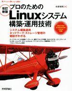 プロのためのLinuxシステム構築・運用技術 改訂新版 システム構築運用/ネットワーク・ストレージ管理の秘訣がわかる(Software Design plusシリーズ)(単行本)