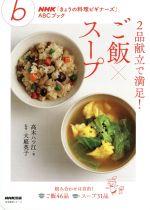 2品献立で満足!ごはん×スープ(生活実用シリーズ NHK「きょうの料理ビギナーズ」ABCブック)(単行本)