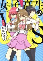 女子高生VS(2)(電撃C NEXT)(大人コミック)