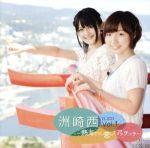 洲崎西 DJCD vol.1 ~熱海で(に)恋してアッチッチ~(2CD)(通常)(CDA)