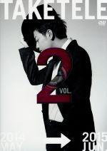 たけてれ DVD Vol.2(通常)(DVD)