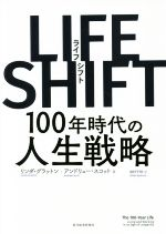 LIFE SHIFT 100年時代の人生戦略(単行本)