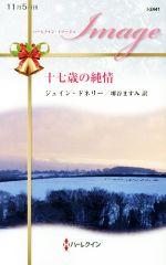 十七歳の純情(ハーレクイン・イマージュ)(新書)