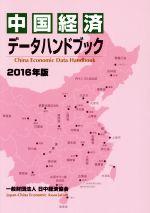 中国経済データハンドブック(2016年版)(単行本)