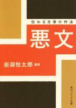 悪文 伝わる文章の作法(角川ソフィア文庫)(文庫)