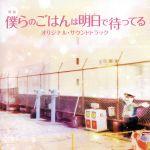 映画「僕らのごはんは明日で待ってる」オリジナル・サウンドトラック(通常)(CDA)
