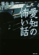 愛知の怖い話(単行本)