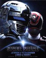 スペース・スクワッド ギャバンVSデカレンジャー&ガールズ・イン・トラブル レーザーブレードオリジン版(初回生産限定版)(Blu-ray Disc)(アウターケース、特典ディスク1枚、ブックレット、レーザーブレードオリジン付)(BLU-RAY DISC)(DVD)