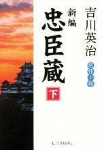 新編忠臣蔵(下)(単行本)