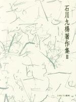 石川九楊著作集(Ⅲ)(単行本)