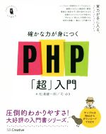 確かな力が身につくPHP「超」入門(Informatics&IDEA)(単行本)