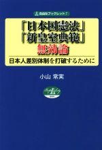 「日本国憲法」・「新皇室典範」無効論 日本人差別体制を打破するため(自由社ブックレット)(単行本)