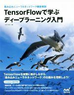 TensorFlowで学ぶディープラーニング入門 畳み込みニューラルネットワーク徹底解説(単行本)