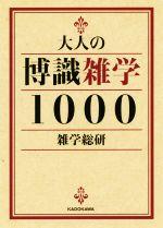 大人の博識雑学1000(中経の文庫)(文庫)