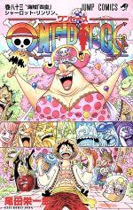 ONE PIECE ホールケーキアイランド編(83)(ジャンプC)(少年コミック)