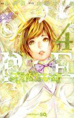 プラチナエンド(4)(ジャンプC)(少年コミック)