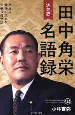 田中角栄名語録 決定版(カリスマの言葉シリーズ#005)(単行本)