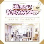 TBS系 火曜ドラマ「逃げるは恥だが役に立つ」オリジナル・サウンドトラック(通常)(CDA)