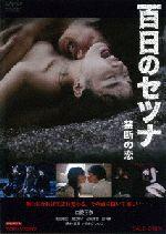 百日のセツナ 禁断の恋(通常)(DVD)