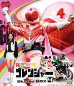 秘密戦隊ゴレンジャー Blu-ray BOX 4(Blu-ray Disc)(BLU-RAY DISC)(DVD)