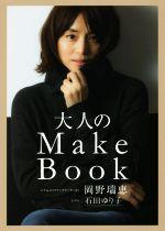 大人のMake Book(美人開花シリーズ)(単行本)