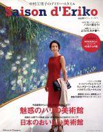 セゾン・ド・エリコ 中村江里子のデイリー・スタイル(FUSOSHA MOOK)(Vol.05)(単行本)