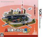 A列車で行こう3D NEO(ゲーム)