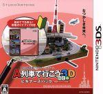 A列車で行こう3D NEO ビギナーズパック(ガイドブック付)(初回限定版)(ゲーム)