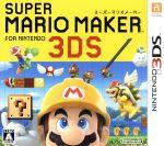 スーパーマリオメーカー for ニンテンドー3DS(ゲーム)
