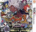 妖怪ウォッチ3 スキヤキ(覚醒エンマメダル1枚付)(ゲーム)