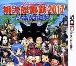 桃太郎電鉄2017 たちあがれ日本!!(ゲーム)