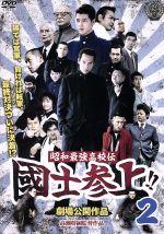 昭和最強高校伝 國士参上!!2(通常)(DVD)
