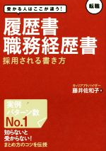 履歴書・職務経歴書 採用される書き方(単行本)