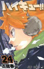 ハイキュー!!(24)(ジャンプC)(少年コミック)