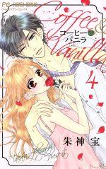 コーヒー&バニラ(4)(フラワーC)(少女コミック)