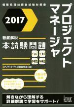 プロジェクトマネージャ徹底解説本試験問題(情報処理技術者試験対策書)(2017)(単行本)