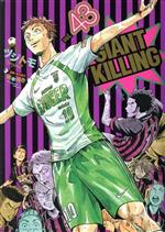 GIANT KILLING(vol.43)モーニングKC