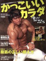 かっこいいカラダ NEXT STAGE(B.B.MOOK478スポーツシリーズ353)(vol.5)(単行本)