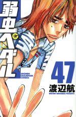 弱虫ペダル(47)(少年チャンピオンC)(少年コミック)